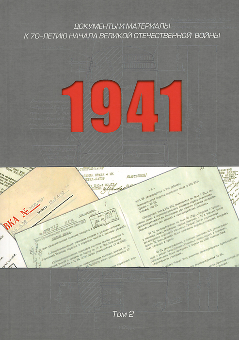 1941. Документы и материалы. К 70-летию начала Великой Отечественной войны. В 2 томах. Том 2