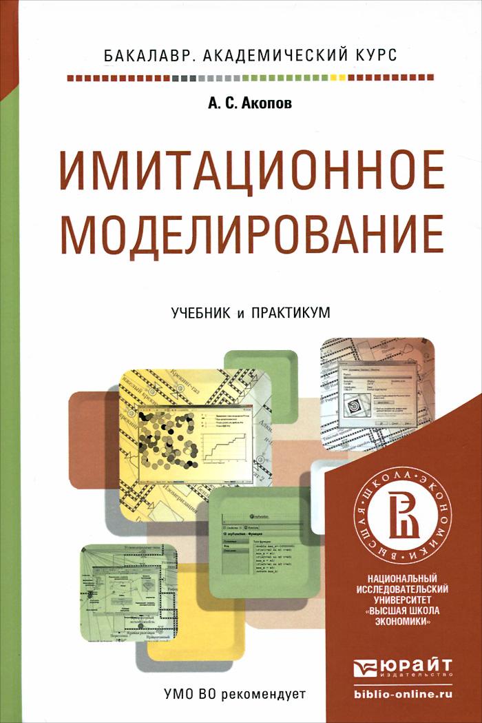 цена на А. С. Акопов Имитационное моделирование. Учебник и практикум