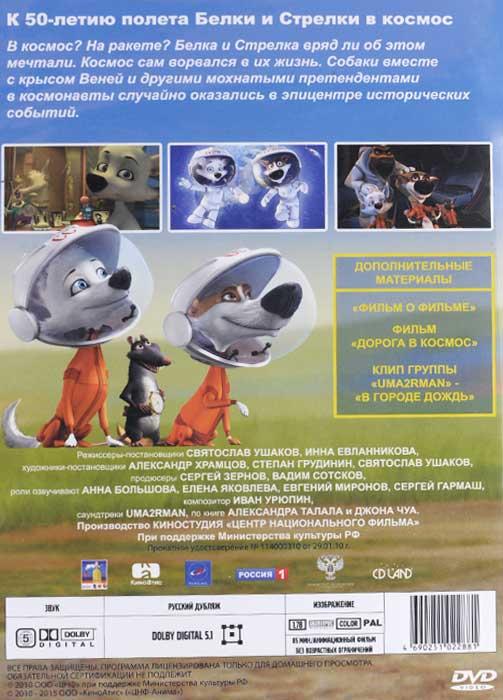 Белка и Стрелка:  Звездные собаки Центр национального фильма