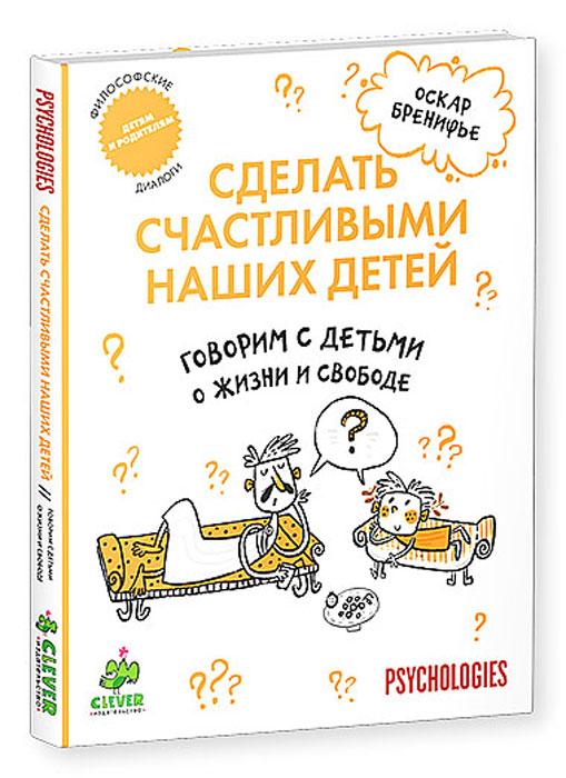 Оскар Бренифье Говорим с детьми о жизни и свободе clever книга говорим с детьми о жизни и свободе