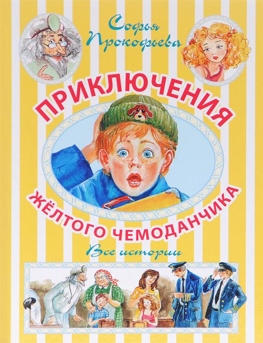 Софья Прокофьева Приключения желтого чемоданчика. Все истории микстура с цитралью в омске