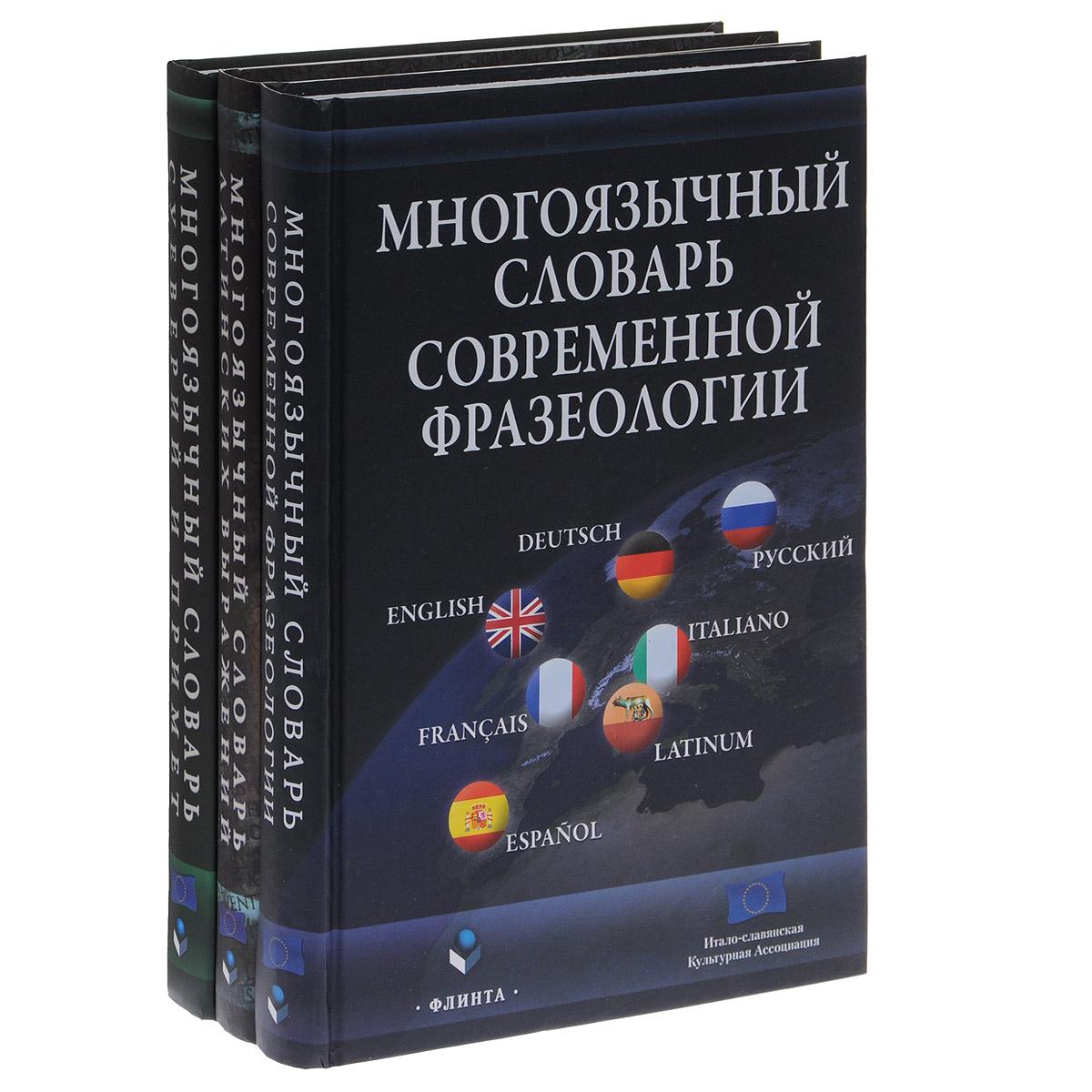 Многоязычный словарь (комплект из 3 книг) последние дни российской империи комплект из 3 книг