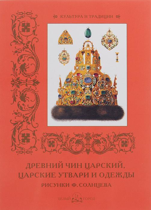 Древний чин царский, царские утвари и одежды лайм каталог одежды