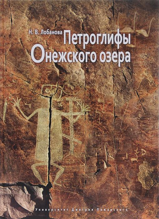 Петроглифы Онежского озера. Н. В. Лобанова