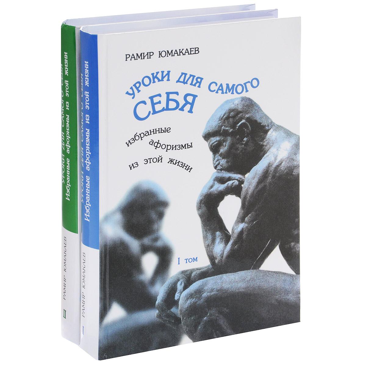 Уроки для самого себя. Избранные афоризмы из этой жизни. В 2 томах (комплект). Рамир Юмакаев
