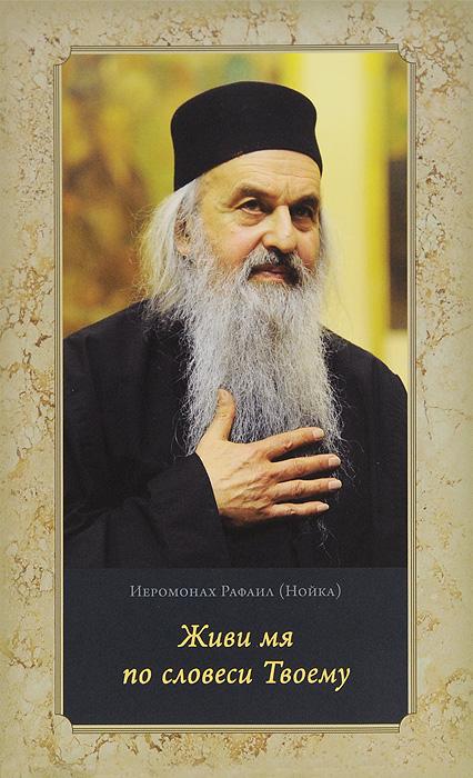 Иеромонах Рафаил (Нойка) Живи мя по словеси Твоему церковь иоанна предтечи в ярославле