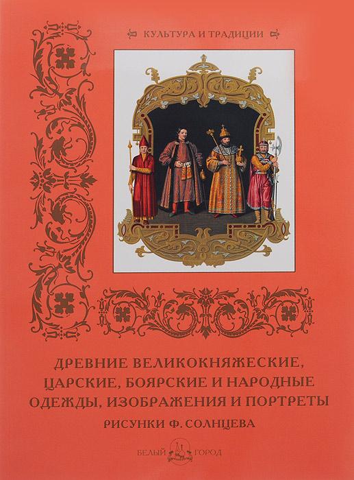 Древние великокняжеские, царские, боярские и народные одежды, изображения и портреты лайм каталог одежды