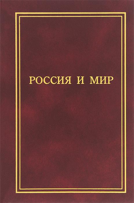 Россия и мир