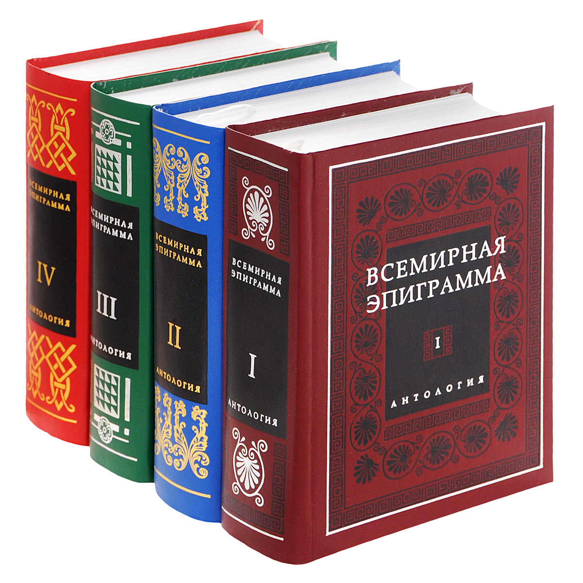 Всемирная эпиграмма. Антология в 4 томах (комплект) антология за границами снов