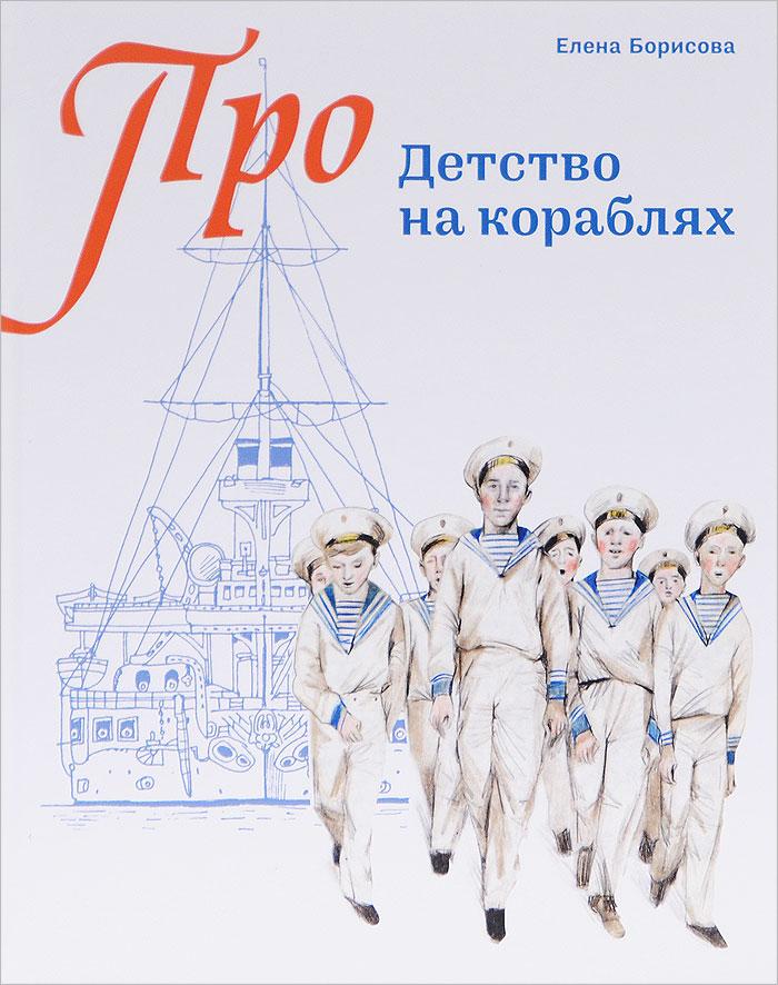 Елена Борисова Детство на кораблях елена кальницкая детство в петергофе