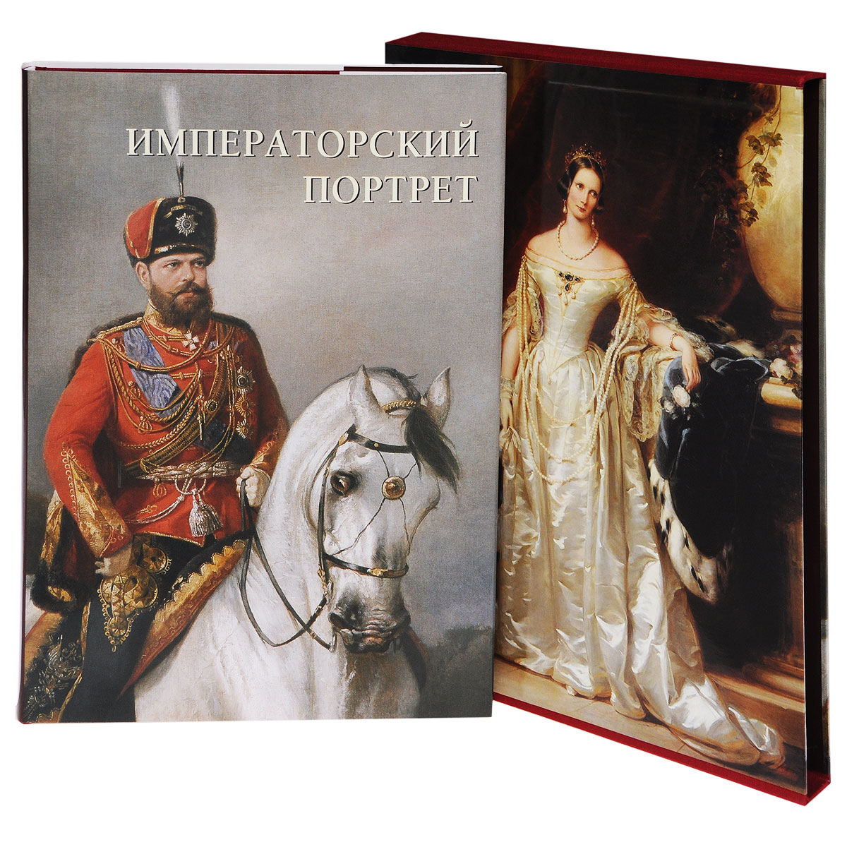 Е. Милюгина Императорский портрет