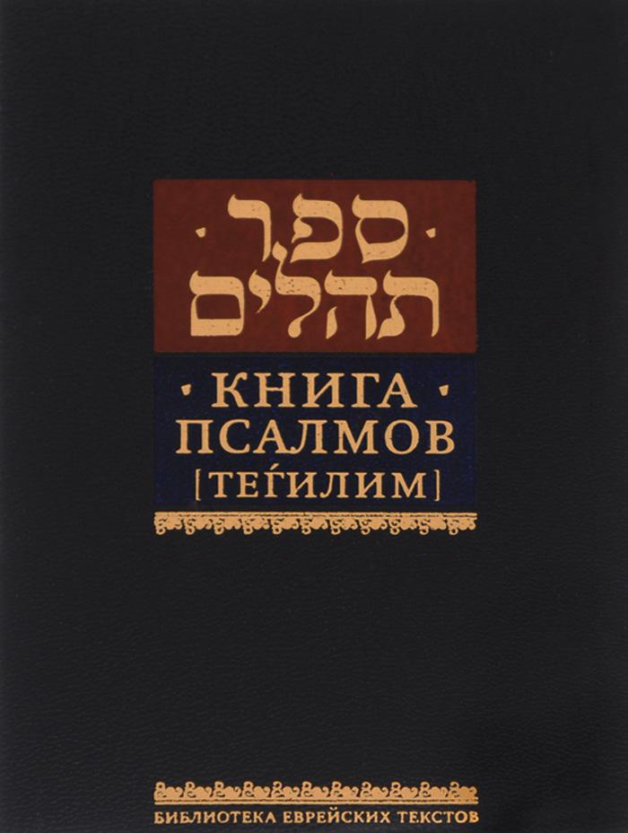 Меир Левинов Книга псалмов [Тегилим]