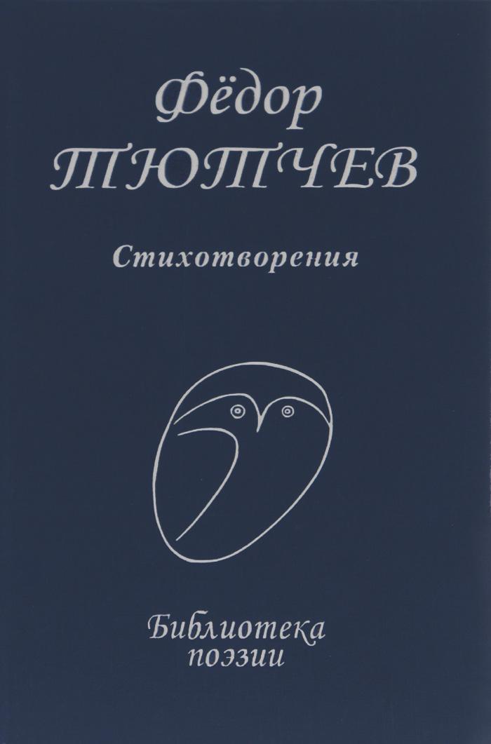 Федор Тютчев Федор Тютчев. Стихотворения борис споров федор