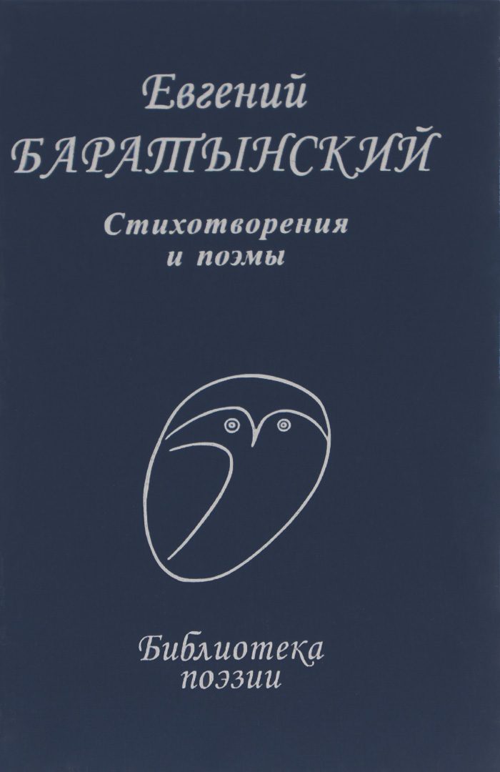 Zakazat.ru: Евгений Баратынский. Стихотворения и поэмы. Евгений Баратынский