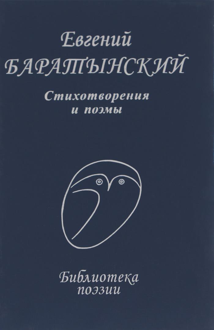 Евгений Баратынский Евгений Баратынский. Стихотворения и поэмы