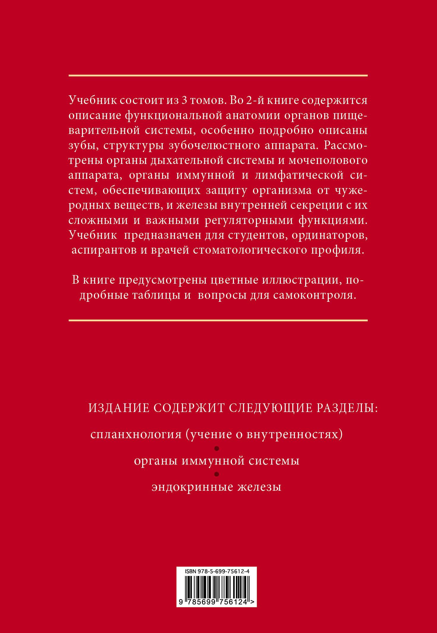 Сапин М.Р., Никитюк Д.Б., Клочкова С.В.. Анатомия человека. Учебник. В 3 томах. Том 2
