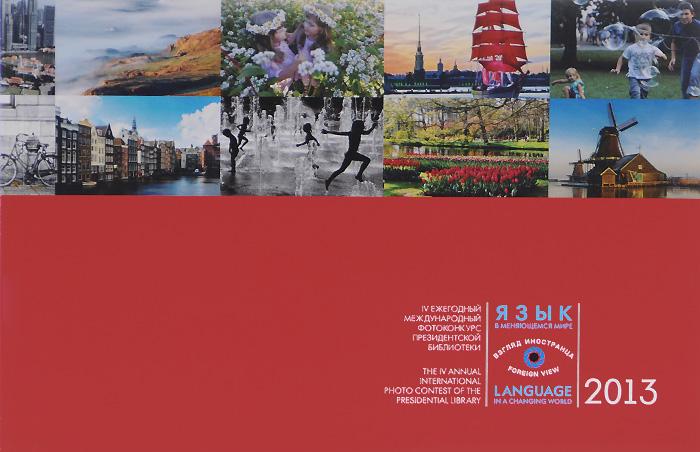 Альбом фотоконкурса Взгляд иностранца 2013. Язык в меняющемся мире россия взгляд из китая