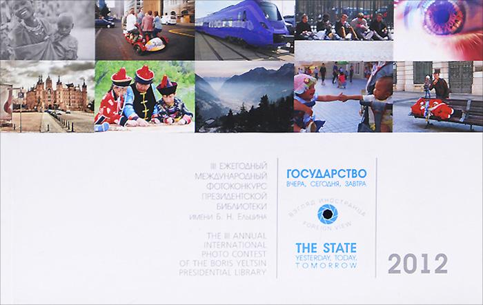Альбом фотоконкурса Взгляд иностранца 2012. Государство вчера, сегодня, завтра какой антирадар лучше 2012