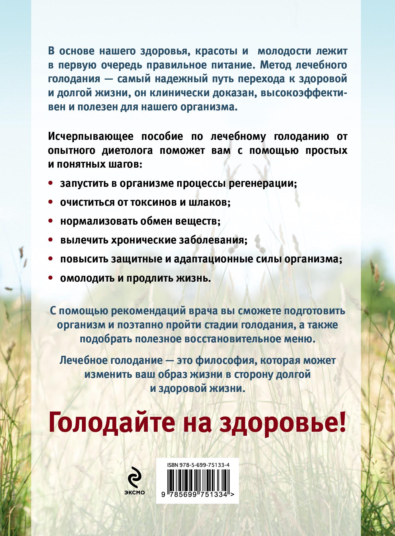 И. Бражко, Г. Калюжная. Правильное голодание от профессионального диетолога