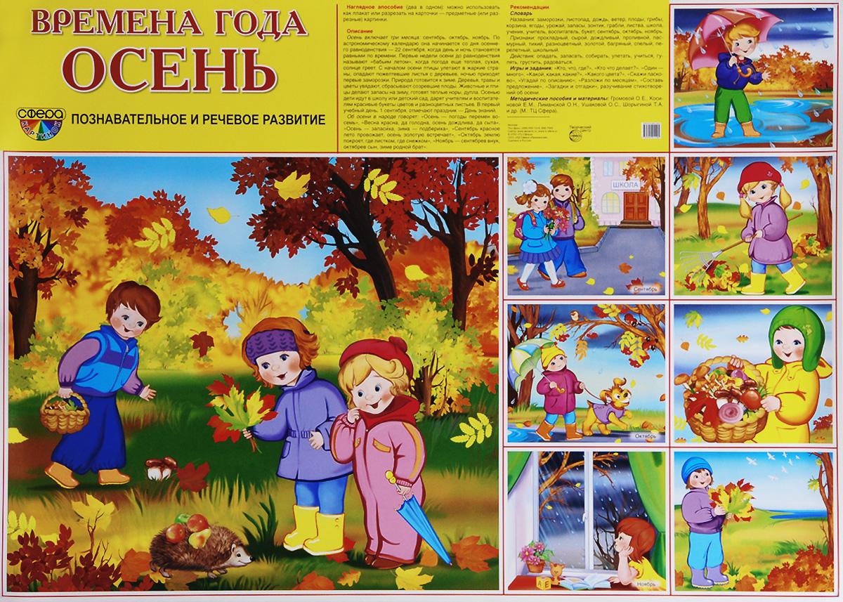 Времена года. Осень. Плакат