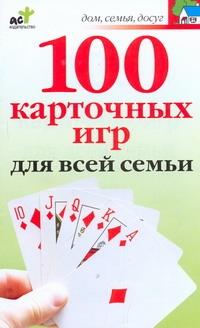 Маргарита Якушева. 100 карточных игр для всей семьи