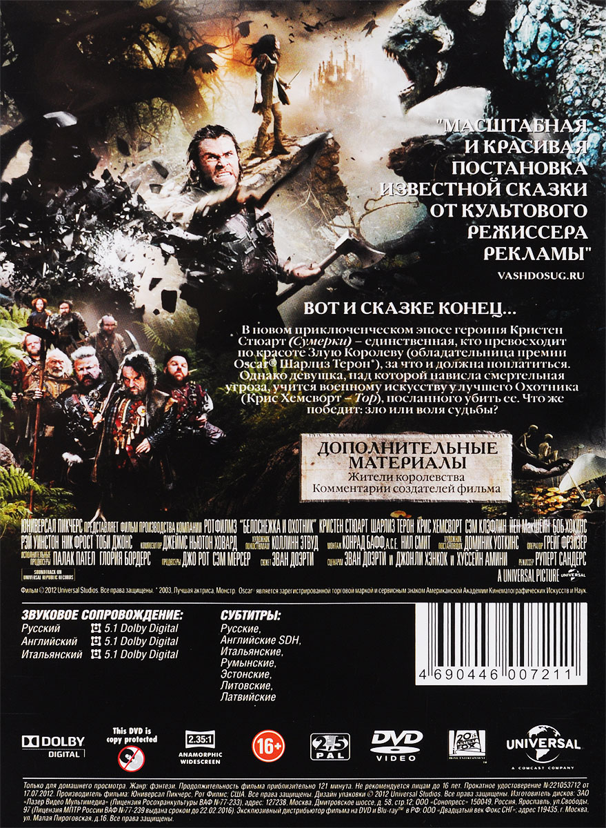 Белоснежка и охотник Universal Pictures