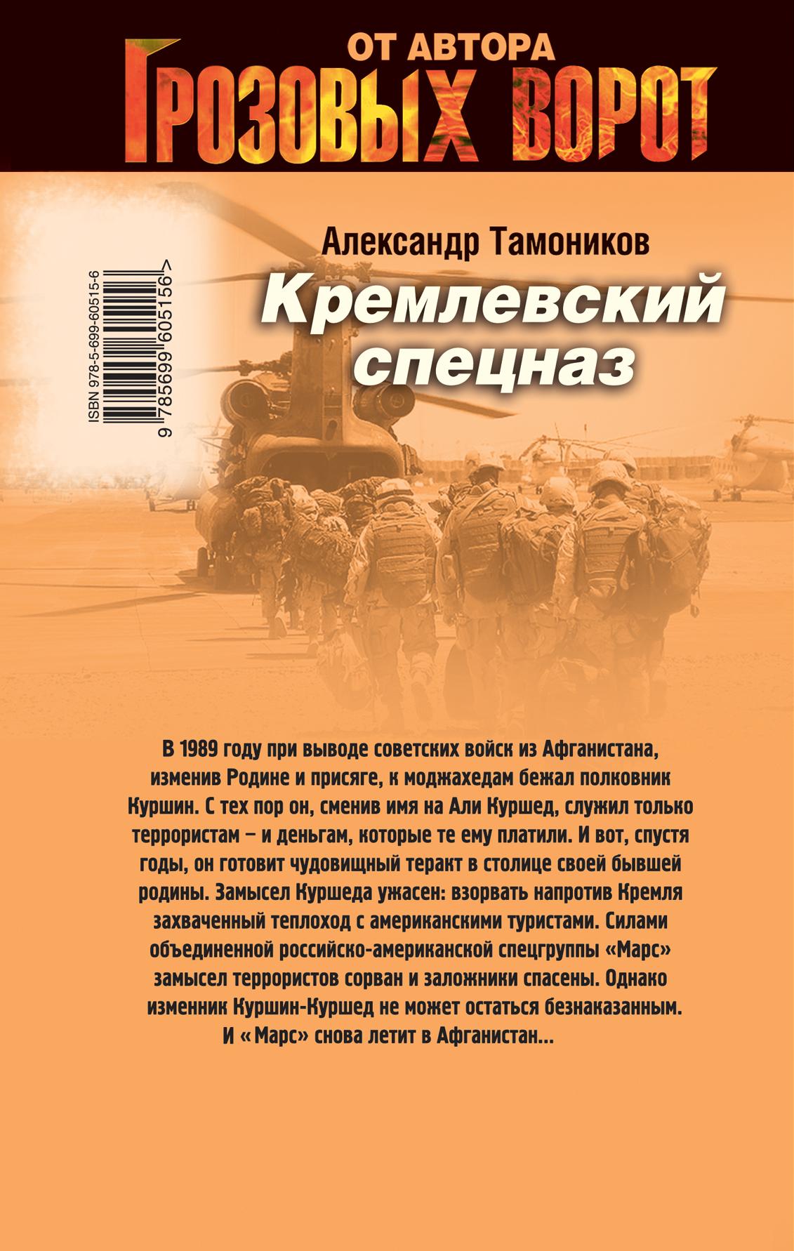 Скачать Кремлевский спецназ быстро