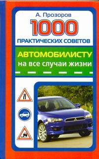 Скачать 1000 практических советов автомобилисту на все случаи жизни быстро
