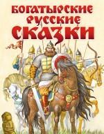 Богатырские русские сказки 150x192