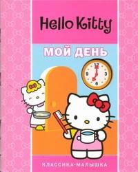 Hello Kitty. Мой день