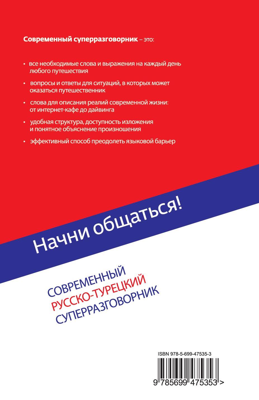 И.А. Логвиненко. Начни общаться! Современный русско-турецкий суперразговорник