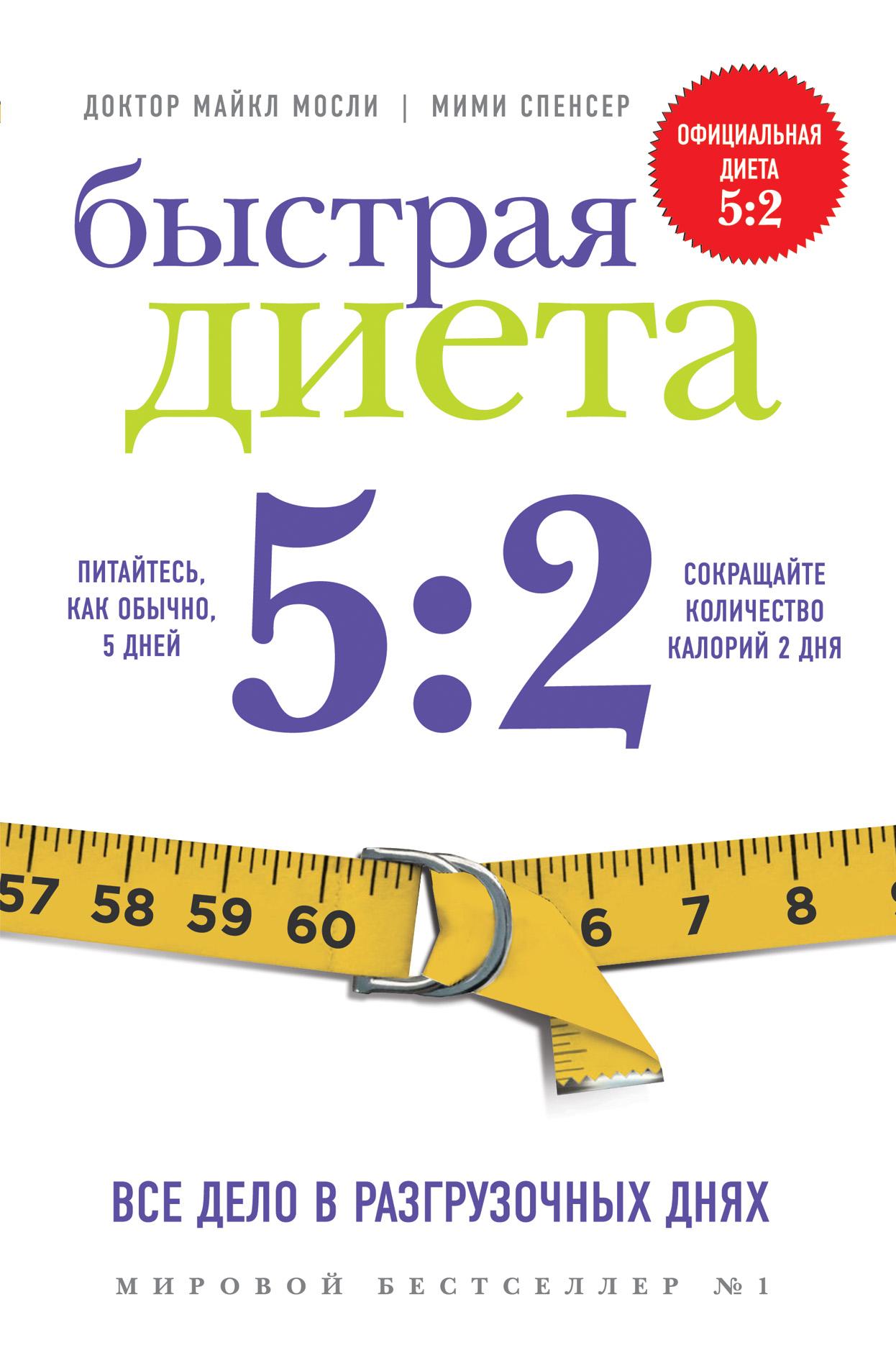 Книга Быстрая диета 5:2. М. Мосли, М. Спенсер