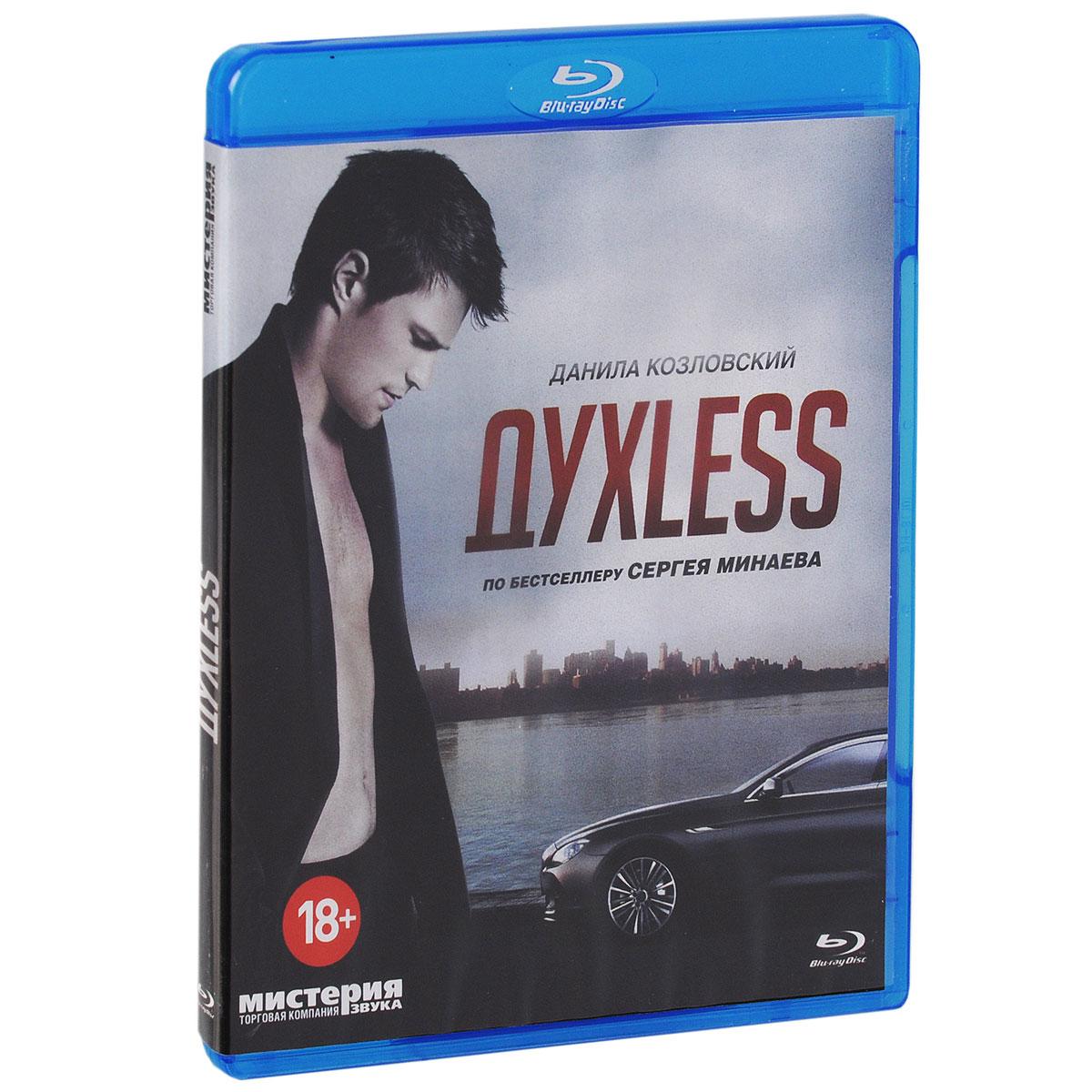 ДухLess (Blu-ray) духless