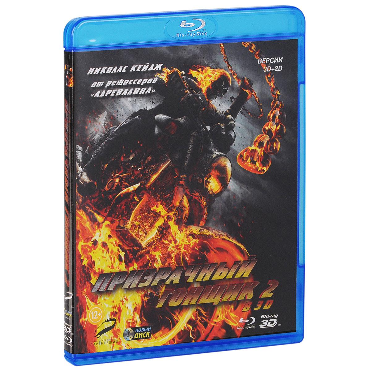 Призрачный гонщик 2: 2D и 3D (Blu-ray) 3d blu ray плеер panasonic dmp bdt460ee