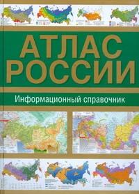 Атлас России. Информационный справочник.