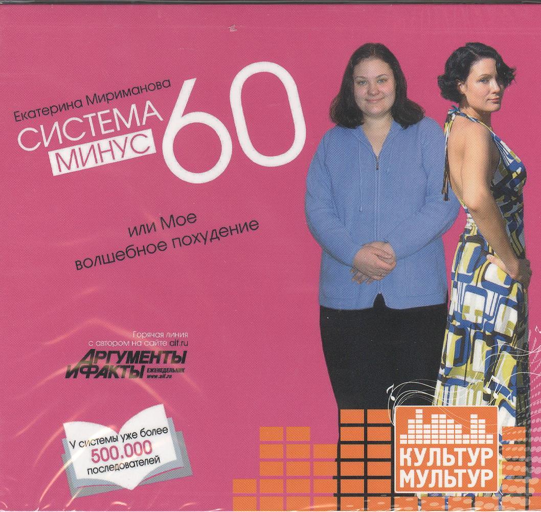 Системы Похудения Миримановой. Диета от Екатерины Маримановой «Минус 60», меню на неделю и отзывы похудевших