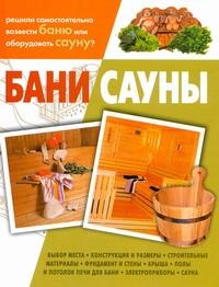 К. В. Балашов. Бани. Сауны