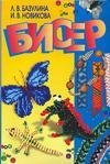 Л. В. Базулина, И. В. Новикова. Бисер 100x149