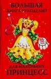 Е. Г. Виноградова, Н. А. Гликина, Т. В. Уткина, Н. О. Чурзина. Большая книга рукоделий для маленьких принцесс 100x155