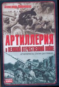 Скачать Артиллерия в Великой Отечественной войне быстро