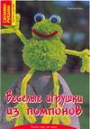 Барбара Калк. Веселые игрушки из помпонов 100x143
