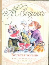 таким образом в книге М. Зощенко