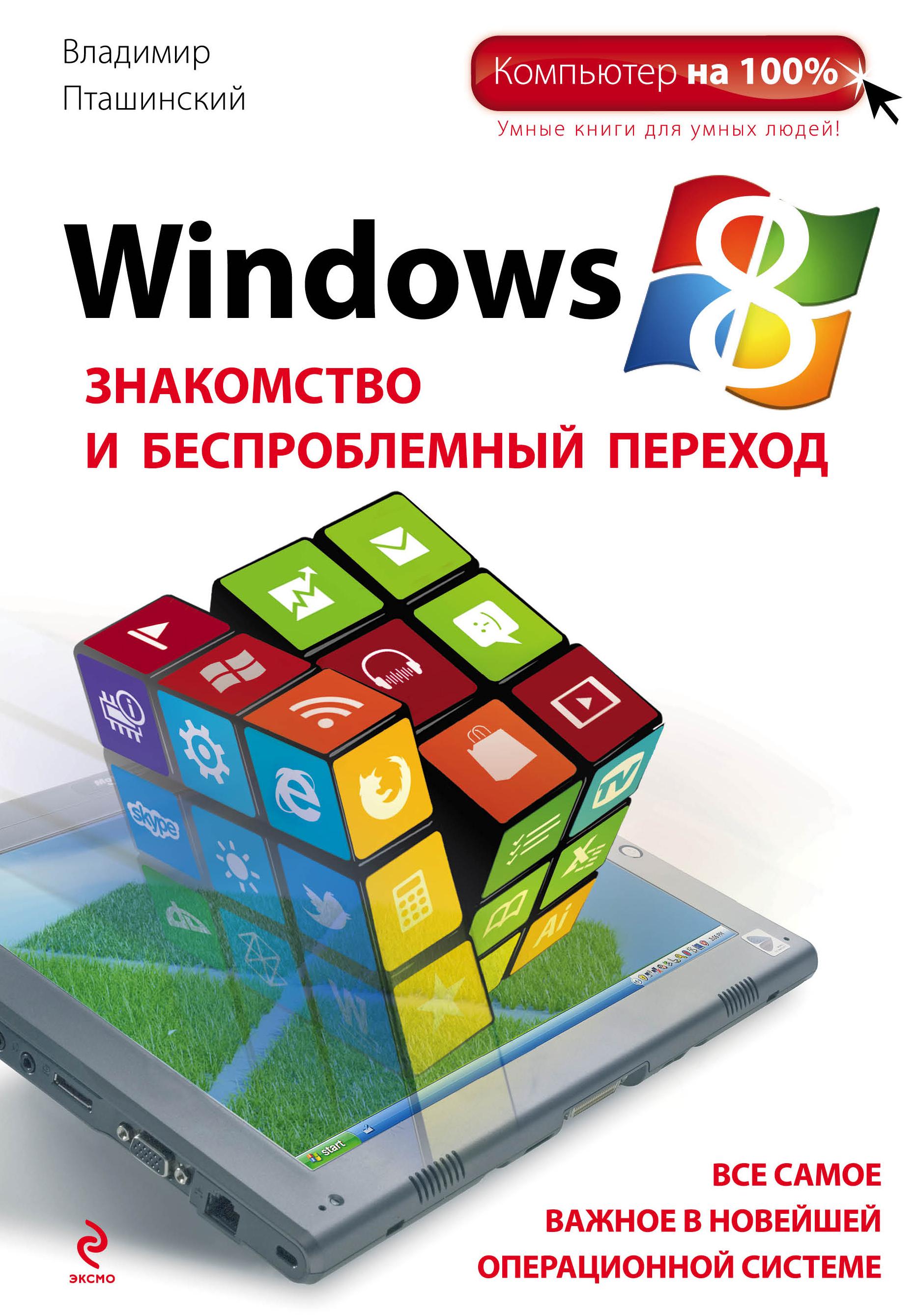 Владимир Пташинский. Windows 8. Знакомство и беспроблемный переход