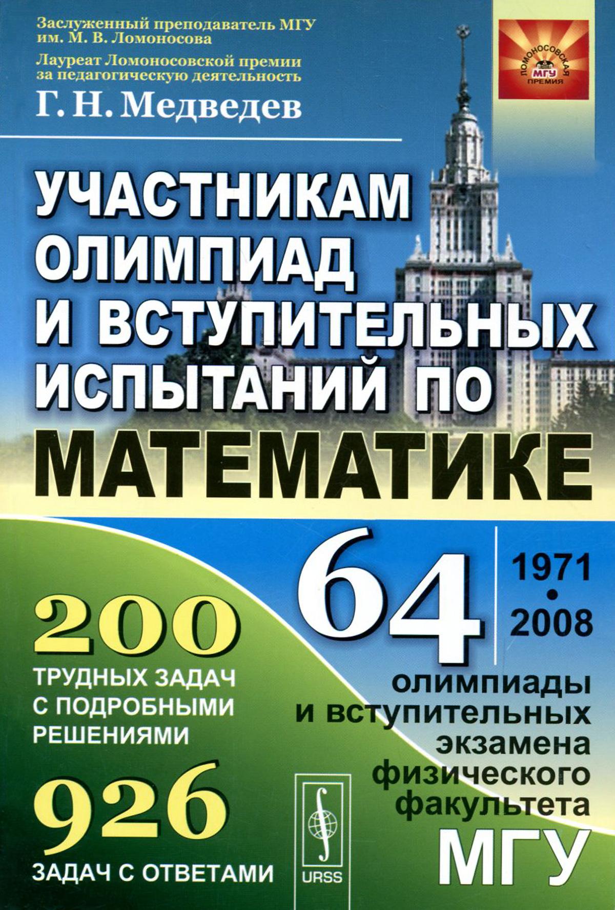 Г. Н. Медведев Участникам олимпиад и вступительных испытаний по математике сканави м и сборник задач по математике для поступающих в вузы