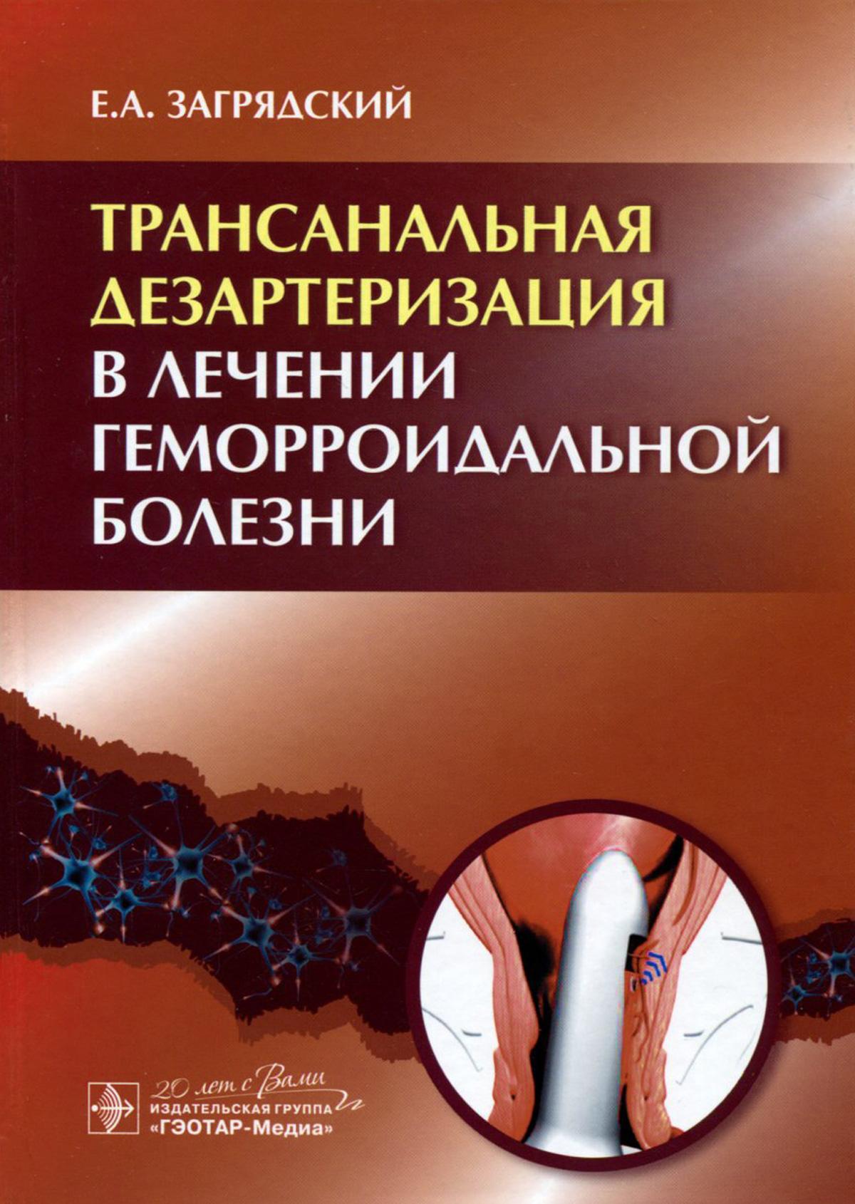Е. А. Загрядский Трансанальная дезартеризация в лечении геморроидальной болезни