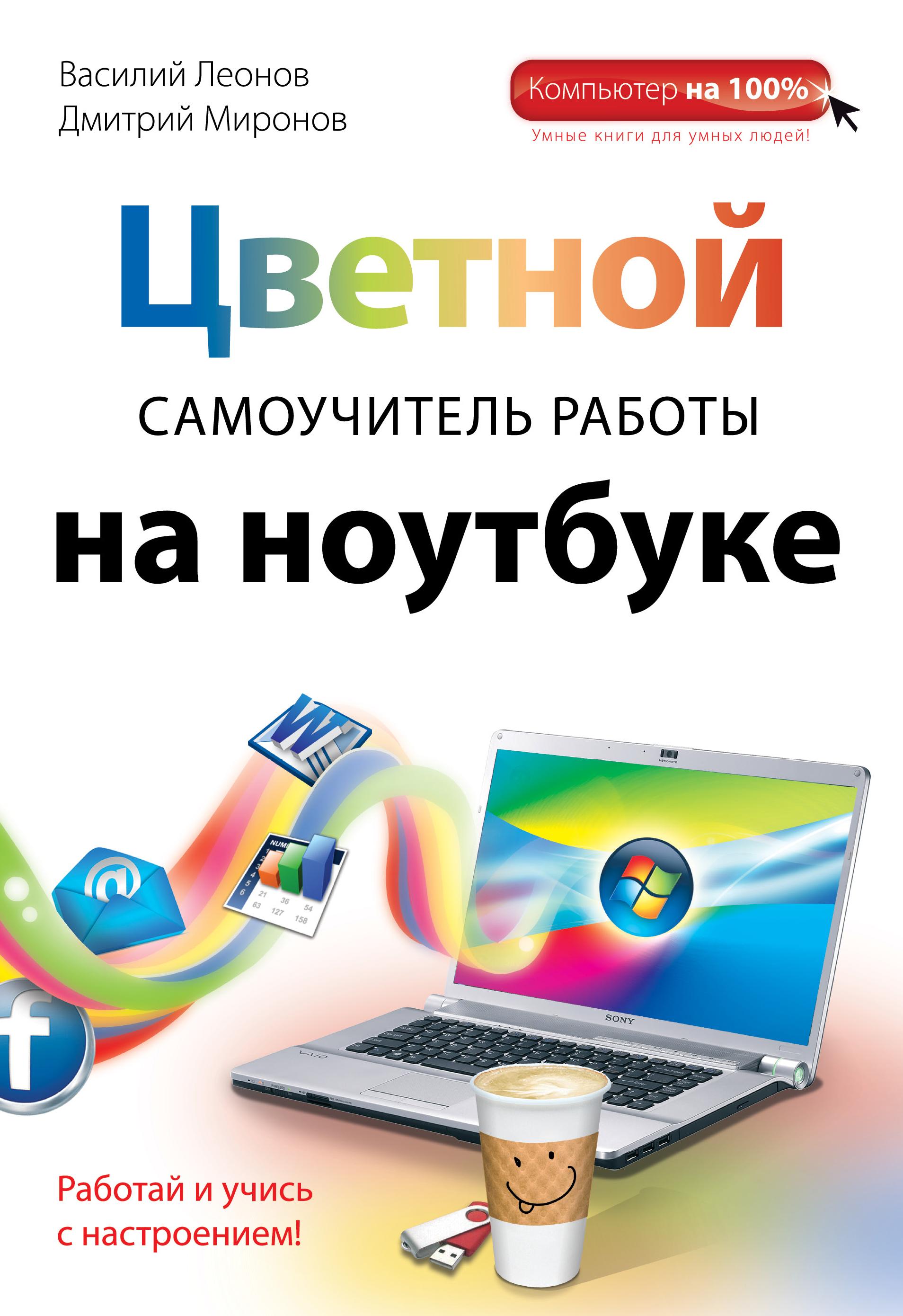 Скачать Цветной самоучитель работы на ноутбуке быстро