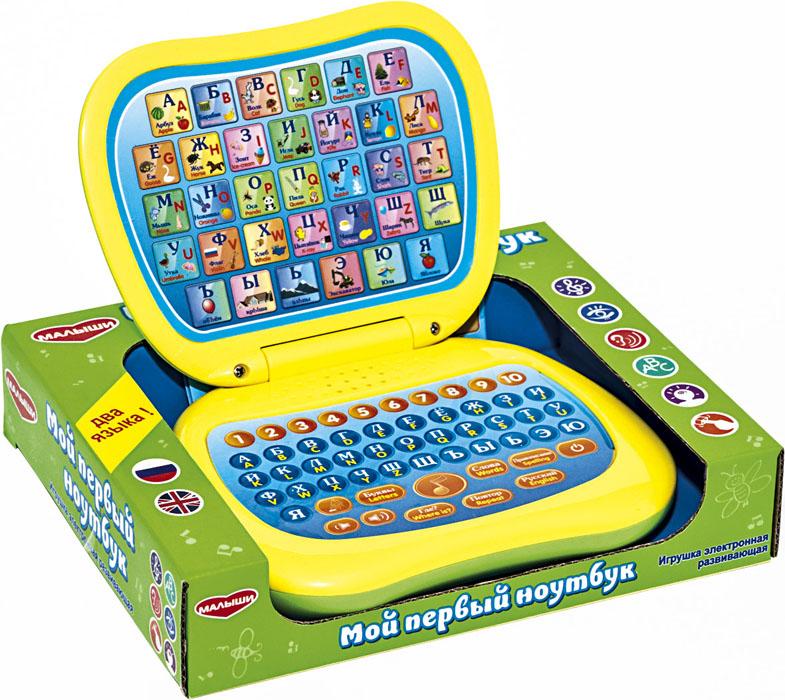 Genio Kids Игрушка электронная развивающая Мой первый ноутбук игрушка электронная развивающая мой первый ноутбук