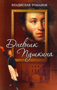 Дневник Пушкина развивается запасливо накапливая