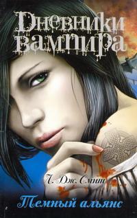 Дневники вампира.  Темный альянс Кто следующий? Елена, превратившаяся в вампиршу, и два брата-вампира...