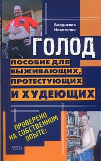 Владислав Никитенко. Голод. Пособие для выживающих, протестующих и худеющих